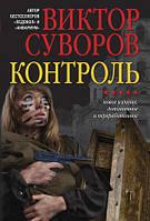 Віктор Суворов Контроль