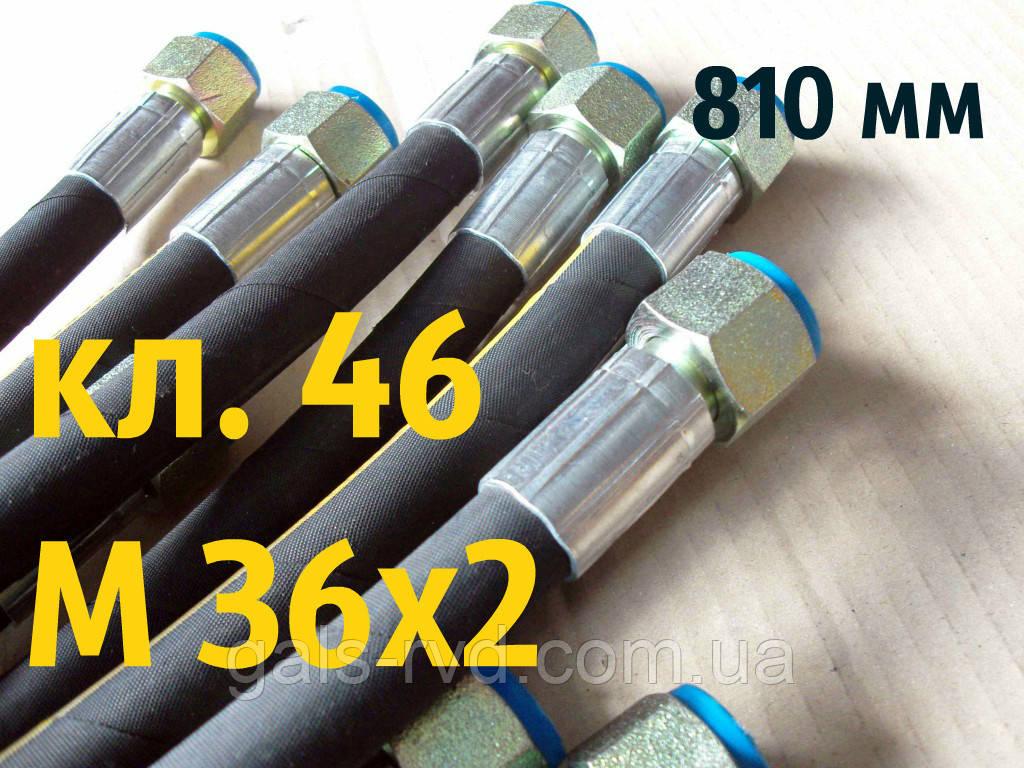 РВД с гайкой под ключ 46, М 36х2, длина 810мм, 2SN рукав высокого давления с углом 45°