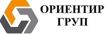 """ООО """"ОРИЕНТИР ГРУП"""""""