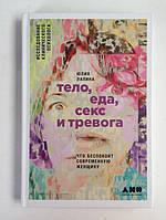 Юлия Лапина Тело, еда, секс и тревога