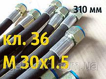 РВД с гайкой под ключ 36, М 30х1,5, длина 310мм, 2SN рукав высокого давления с углом 90° с углом 90°