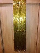 Дождик золотой - высота 1метр, ширина 24см