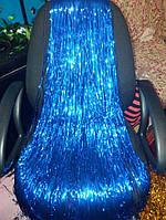 Новогодний дождик синий - высота 1,5м, ширина 24см