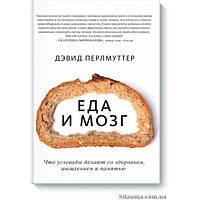 Дэвид Перламуттер Еда и мозг