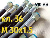 РВД с гайкой под ключ 36, М 30х1,5, длина 410мм, 2SN рукав высокого давления с углом 90° с углом 90°