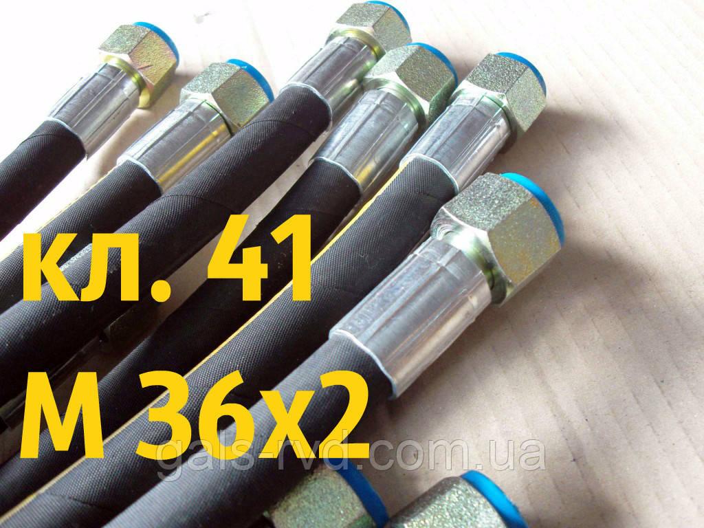 РВД с гайкой под ключ 41, М 33х1,5, длина 1710мм, 2SN рукав высокого давления с углом 45°