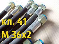 РВД с гайкой под ключ 41, М 33х1,5, длина 1710мм, 2SN рукав высокого давления с углом 45° , фото 1