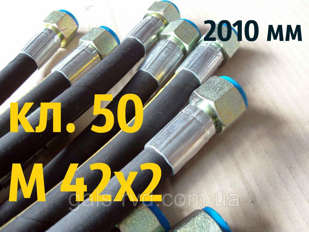 РВД с гайкой под ключ 50, М 42х2, длина 2010мм, 2SN рукав высокого давления с углом 90° с углом 90°