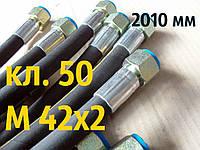 РВД с гайкой под ключ 50, М 42х2, длина 2010мм, 2SN рукав высокого давления с углом 90° с углом 90°, фото 1