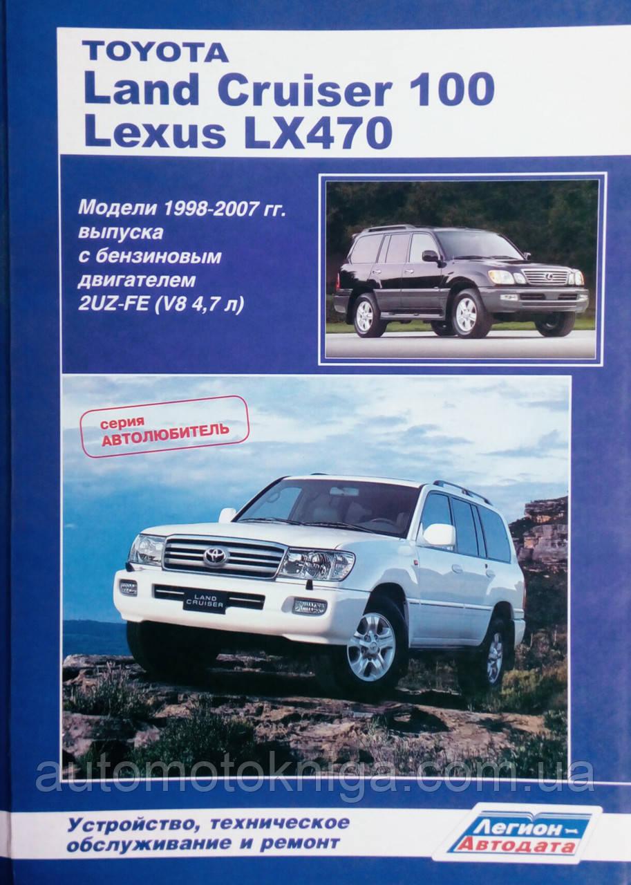 LEXUS LX470  TOYOTA LAND CRUISER 100  Модели 1998-2007 гг.  Бензин  Руководство по ремонту  серия АВТОЛЮБИТЕЛЬ