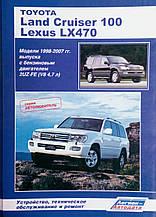 LEXUS LX470  TOYOTA LAND CRUISER 100   Модели 1998-2007 гг.   Бензин  АВТОЛЮБИТЕЛЬ   Руководство по ремонту