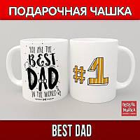 "Чашка ""Best Dad"""