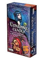 Настольная игра Страшные сказки: Белоснежка и Красная Шапочка