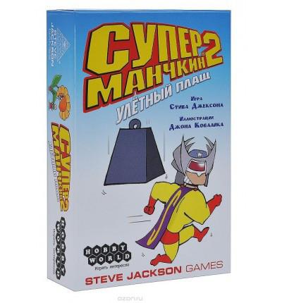 Настольная игра Супер Манчкин 2. Улётный плащ