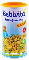 Чай Bebivita с фенхелем 200 гр