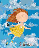 Картина по номерам Я летаю Гапчинская (KNG002) 40 х 50 см