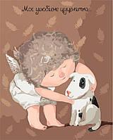 Картина по номерам Мой любимый щенок Гапчинская (KNG018) 40 х 50 см