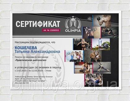 После прохождения курса в школе Олимпия выдается сертификат инструктора по Восточным танцам