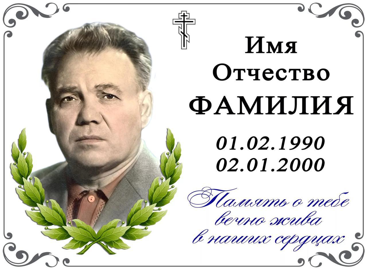 Табличка на памятник с фото (изготовление за 1 час в киеве на оболони)
