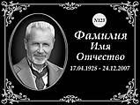Табличка на памятник с фото (изготовление за 1 час в киеве на оболони), фото 3
