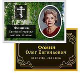 Табличка на памятник с фото (изготовление за 1 час в киеве на оболони), фото 4