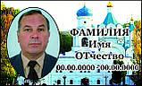 Табличка на памятник с фото (изготовление за 1 час в киеве на оболони), фото 6