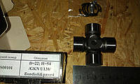 Крестовина карданного вала S00101  22х54 (D=22; H=54) аналог /GKN U138/ Bondioli & pavesi