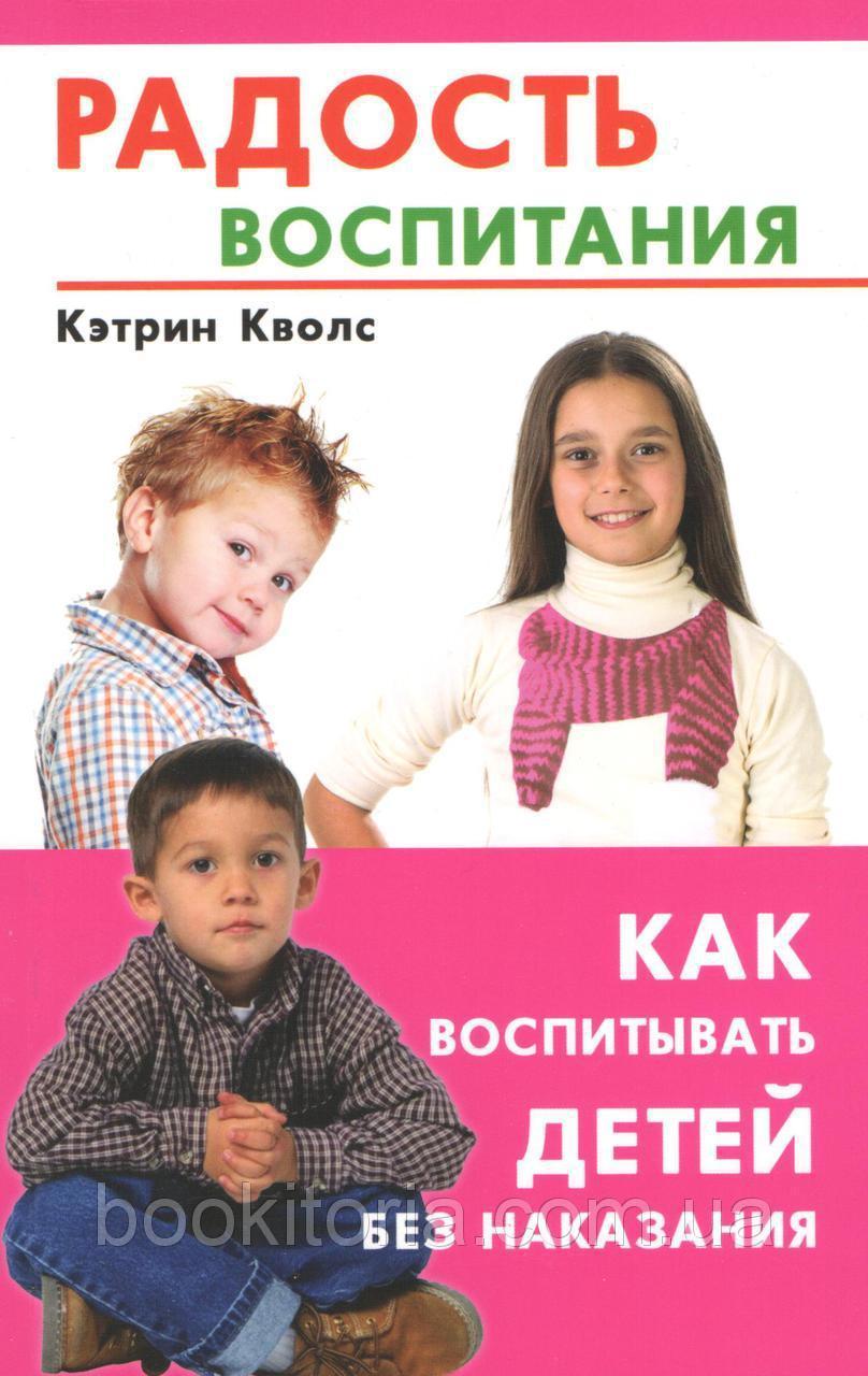 Кєтрин Кволс Радость воспитания