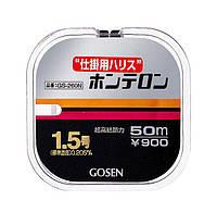 Леска Gosen GS-260N Hontelon 50м 0.104мм (толщина № 0,4)