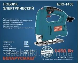 Лобзик Беларусмаш 1450 Вт, фото 2