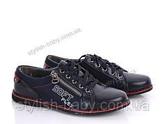 Детская обувь оптом. Детские туфли бренда GFB (Канарейка) для мальчиков (рр. с 32 по 37)