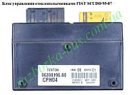 Блок электронный  управления сигнализацией FIAT SCUDO 95-07 (ФИАТ СКУДО) (9639819680)