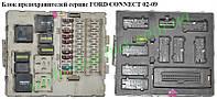 Блок предохранителей сервис   FORD CONNECT 02-09 (ФОРД КОННЕКТ) (1360366, 2T1T14A073BD, 2T1T-14A073-BC, 2T1T14A073BC)