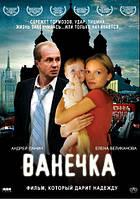 DVD-диск Ванечка (А.Панин) (Россия, 2007)