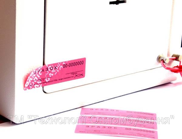 Пломба-наклейка ГАРАНТ 20 х 60мм и 20 х 70 мм(остатки), 1.08 грн. Оптом и в розницу