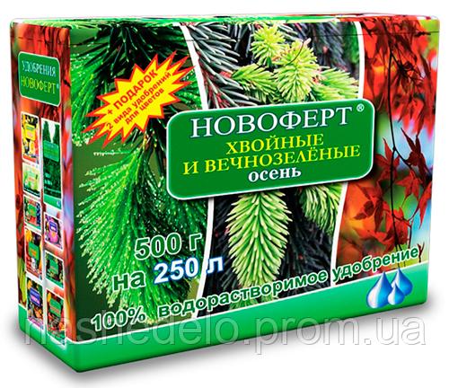 Новоферт для хвойних і вічнозелених осінь 500 гр (водорозчинне добриво NPK 4-20-30+1MgO+ме)