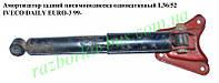 Амортизатор задний  пневмоподвеска однокат. L33/48 IVECO DAILY EURO-3 99- (ИВЕКО ДЕЙЛИ ЕВРО 3)