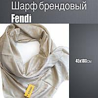 Шарф палантин Фенди бренд ТАН, 45х180, цв. серый
