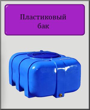 Пластиковый бак Euro Plast RKD 100 овал 76х52х37 двухслойный