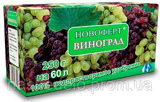 """Удобрение Новоферт """"Виноград"""" 250 грамм"""