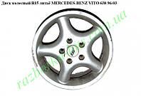 Диск колесный R15 литьё MERCEDES-BENZ VITO 638 96-03 (МЕРСЕДЕС ВИТО 638) (A6384011501, 6384011501)