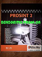 Масло Prosint 2/Oleo-Mac 100мл