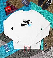 Свитшот Nike SB | белый | толстовка | реглан | реплика