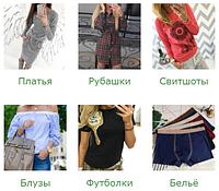 Поставка платьев, рубашек, футболок и белья!