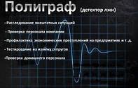 Тестирование на полиграфе (детектор лжи)