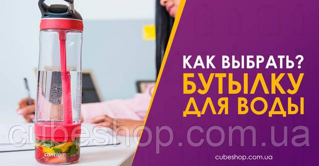 Как пользоваться спортивной бутылкой для воды какой массажер простаты купить