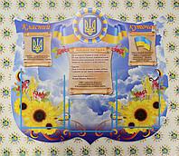 Класний куточок Україна
