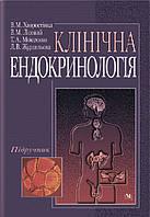 Клінічна ендокринологія: підручник (ВНЗ III—IV р а.) / В.М. Хворостінка, В.М. Лісовий, Т.А. Моїсеєнко та ін.;
