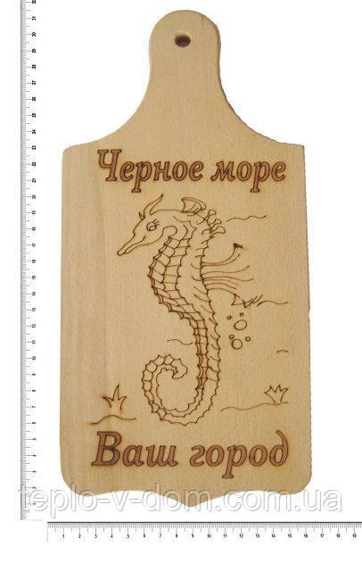 """Доска сувенирная с выжиганием морского конька и надписью """"Чорне море""""15*30 см (10шт)"""
