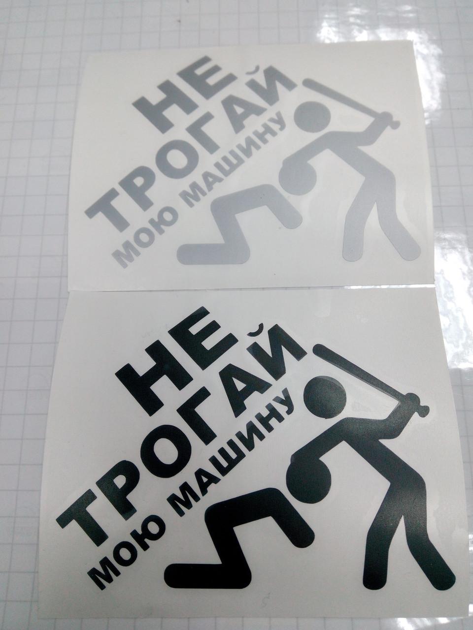 Виниловые наклейки НЕ ТРОГАЙ МОЮ МАШИНУ  16х17 см  2 цвета